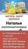 уборка помещений Харьков