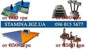 Торговые, складские и промышленные весы Хмельницкий