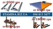 Складские весы и весовое оборудование Чернигов