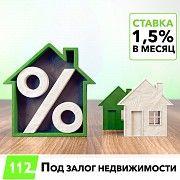 Кредит під заставу нерухомості всього 18% річних. Одесса