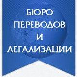 Перевод, апостиль, легализация, нострификация Одесса