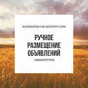 Ваше объявление на всех аграрных досках Украины! Одесса