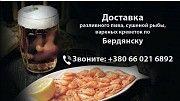 Доставка по Бердянску Бердянск