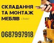 Складання та монтаж корпусних меблів Львов