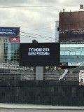 Рекламний LED-екран на площі Гагаріна Винница