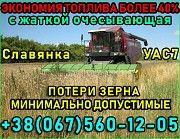 Уборка урожая без потерь! Одесса