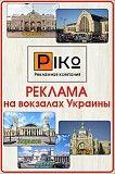 Реклама на ЖД вокзалах в Вашем городе! Реклама по всей Украине Кременчуг