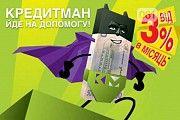 За кредитами в кредит маркет Харьков