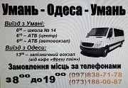 Gеревезення пасажирів за маршрутом Умань-Одеса-Умань Умань
