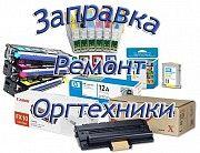 Заправка картриджей, ремонт принтеров, мфу - выезд по городу Днепр Днепр