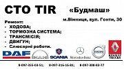 TIR service Винница