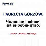 FAURECIA GORZÓW. Чоловіки і жінки на виробництво. 20000 грн. Умань