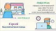 Услуги системного администратора в Боярке Боярка