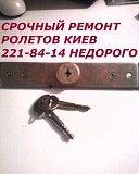 Ремонт окон киев, Гарантия, качественный ремонт дверей в киеве, недорогой ремонт ролет киев Киев