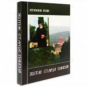 Житие старца Паисия Святогорца Киев