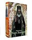 Наставление христианское. Святитель Тихон Задонский Киев