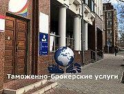Услуги Таможенный брокер Херсон Херсонская область broker Херсон