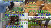 Бетонщики,копка земли,разгрузка... Луганск