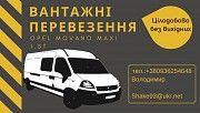 Вантажні перевезення/Вантажне таксі Львов