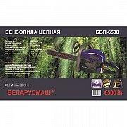 Бензопила Беларусмаш ББП-6500 Киев