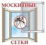 Москитные сетки Одесса Одесса