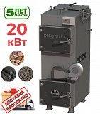 Твердотопливный Пиролизный котел 20 кВт DM-STELLA Запорожье