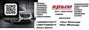 Перевозки Харцызск Крым. Автобус Харцызск Крым. Рейс Харцызск Крым Харцызск