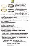 Магнитные браслеты из титана Одесса