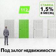Кредит під заставу нерухомості без довідки про доходи Львов
