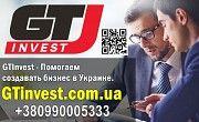 GTInvest - Помогаeм создавать бизнeс в Украинe. Київ