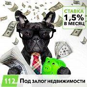 Кредит під заставу нерухомості без довідки про доходи Львівска обл. Львов