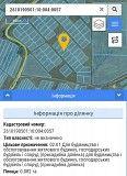 Продається земля, Вовчинець Ивано-Франковск