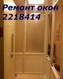 Регулировка окон недорого Киев, ремонт окон Киев, ремонт дверей Киев, ремонт ролет Киев и область Киев