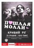 """2 билета """"Пошлая Молли"""" Кривой Рог"""