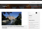 Готовый сайт: 900 статей на тему ремонт, дизайн. Автонаполняемый статьями. Одесса