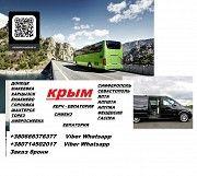 Перевозки Шахтерск Ялта цена. Автобус Шахтерск Ялта микроавтобус Шахтёрск