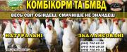 Комбикорм Николаев