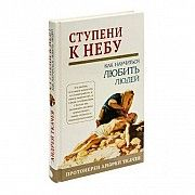 Ступени к Небу. Как научиться любить людей. Протоиерей Андрей Ткачев. Киев