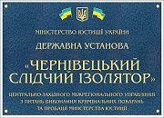 Молодший інспектор відділу режиму і охорони СІЗО Черновцы