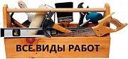 Домашний мастер в Краматорске Краматорск