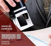 Ликвидация ООО быстро за 1 день Харьков. Харьков