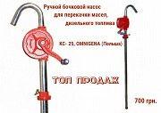 Ручной бочковой насос для перекачки дизтоплива и масла 20л/мин KS-25 Луцк