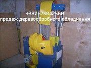 Продаж, виготовлення та ремонт деревообробного обладнання Городок