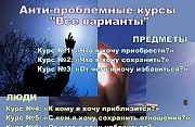 """Анти-проблемные курсы """"Все варианты"""" Ирпень"""