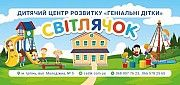 Центр раннего развития, набор деток в гуппы 3-6 лет Ирпень