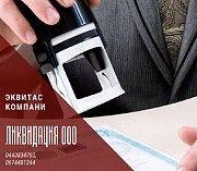 Экспресс-ликвидация фирмы в Киеве. Ликвидация ООО за 1 день . Киев