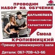 Обучение: тренер тренажерного зала Кировоград