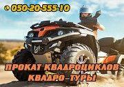 Прокат квадроциклов в Святогорске Славянск