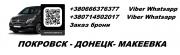 Перевозки Покровск Макеевка. Попутчики Покровск Макеевка Красноармейск