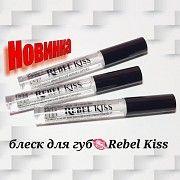 Rebel Kiss №01 Блеск для губ прозрачный Lipgloss (Италия) Берегово